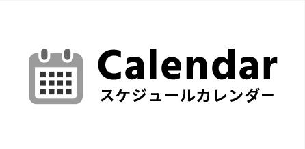 スケジュールカレンダー