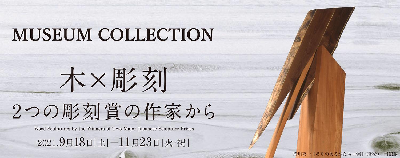 木×彫刻(大)