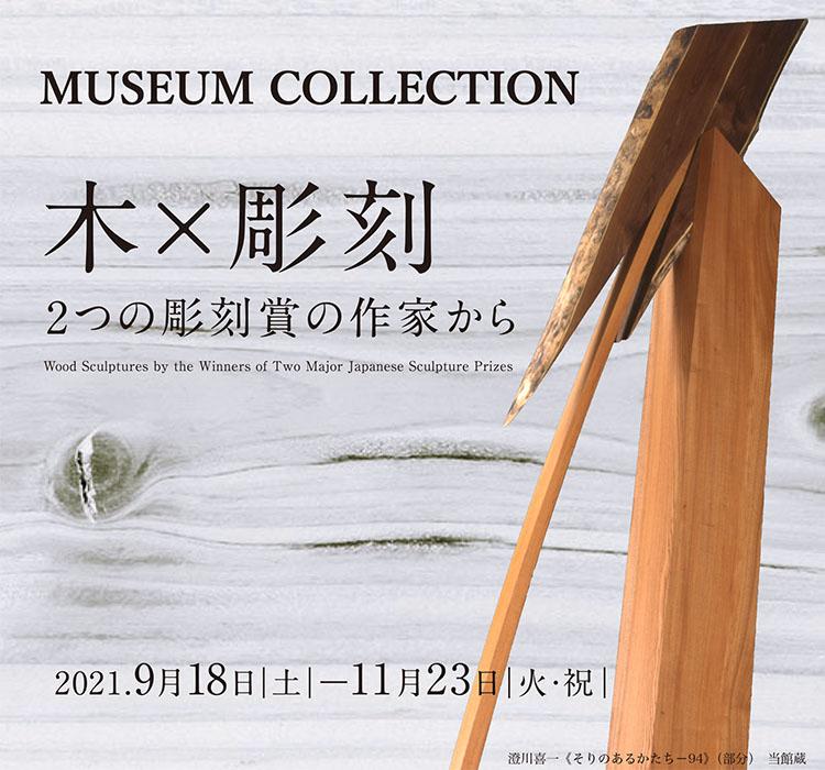 木×彫刻(小)