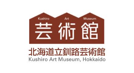 北海道立釧路芸術館