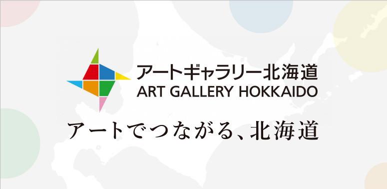 アートギャラリー北海道