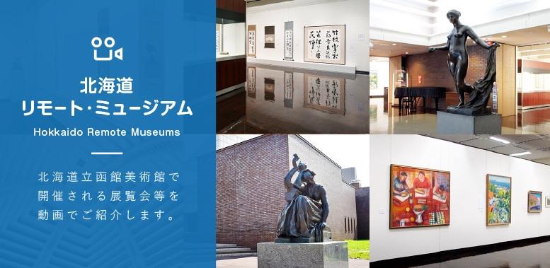 北海道リモートミュージアム
