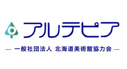 アルテピア 北海道美術館協力会