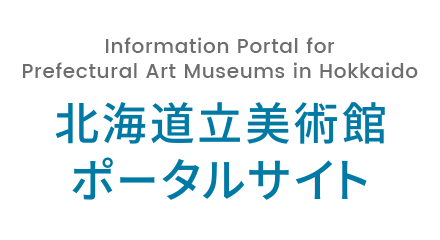 北海道立美術館 ポータルサイト