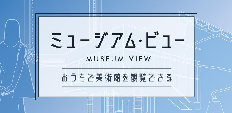 ミュージアム・ビュー
