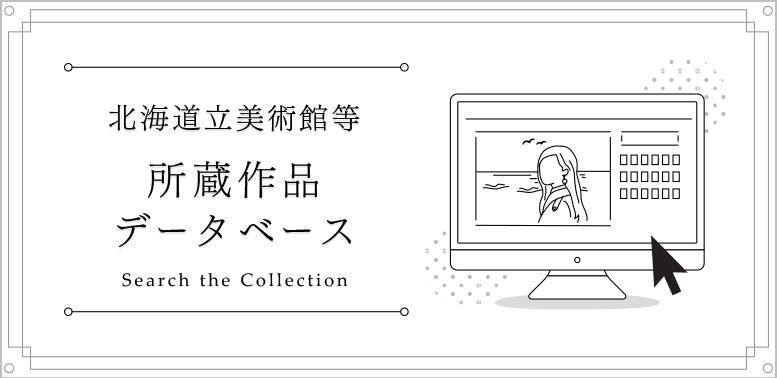 北海道立美術館等 所蔵作品データベース