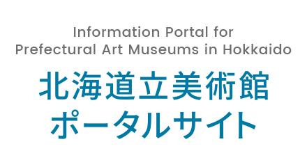 北海道立美術館ポータルサイト