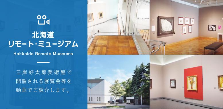 北海道リモート・ミュージアム